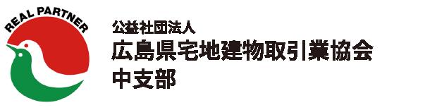 (公社)広島県宅地建物取引業協会 中支部